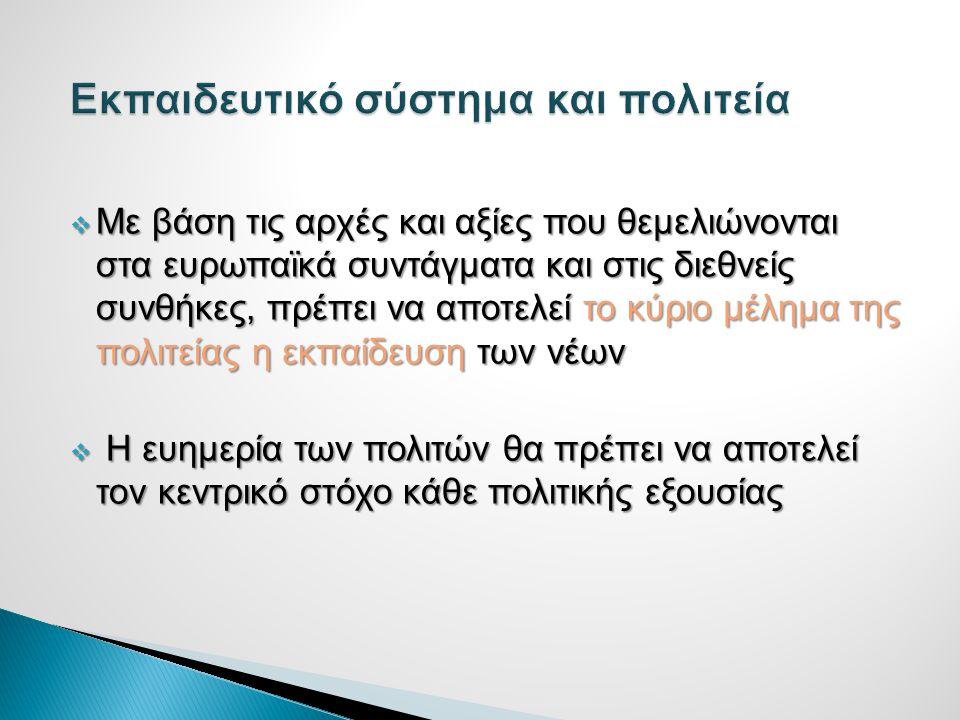  Με βάση τις αρχές και αξίες που θεμελιώνονται στα ευρωπαϊκά συντάγματα και στις διεθνείς συνθήκες, πρέπει να αποτελεί το κύριο μέλημα της πολιτείας