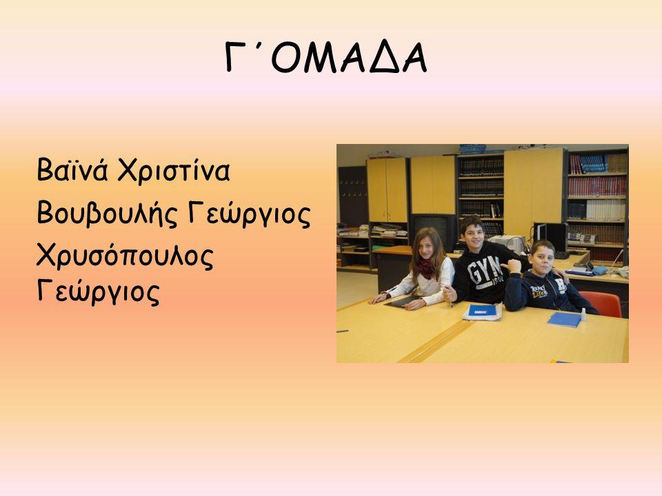 Γ΄ΟΜΑΔΑ Βαϊνά Χριστίνα Βουβουλής Γεώργιος Χρυσόπουλος Γεώργιος