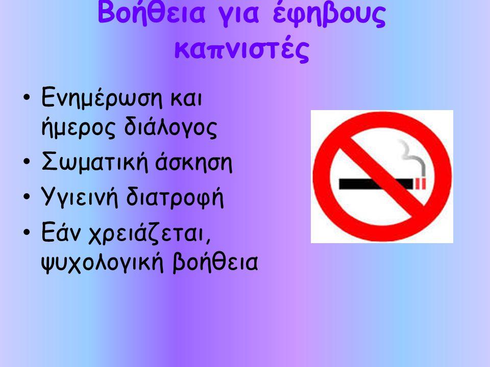 Βοήθεια για έφηβους καπνιστές Ενημέρωση και ήμερος διάλογος Σωματική άσκηση Υγιεινή διατροφή Εάν χρειάζεται, ψυχολογική βοήθεια