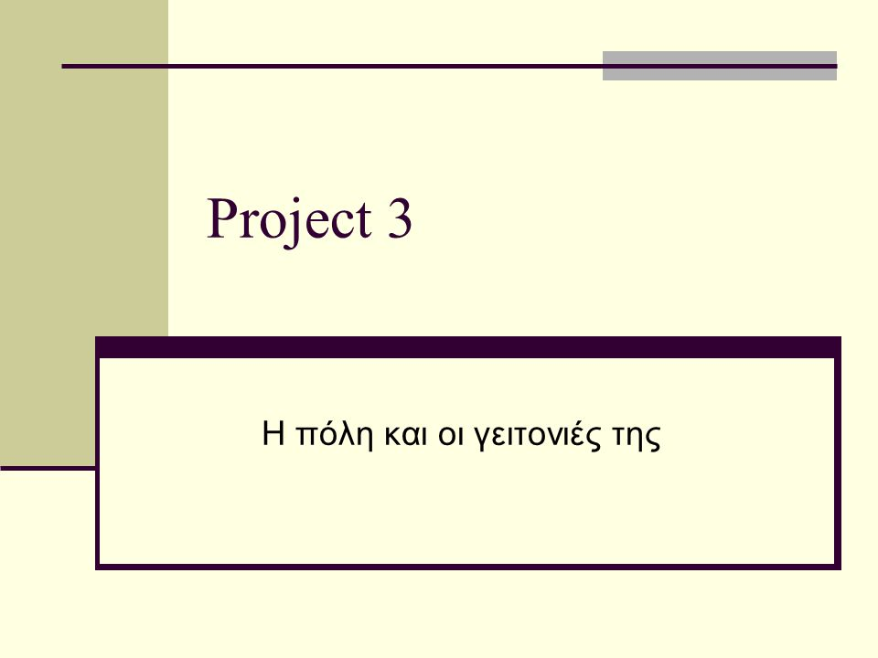 Project 3 H πόλη και οι γειτονιές της