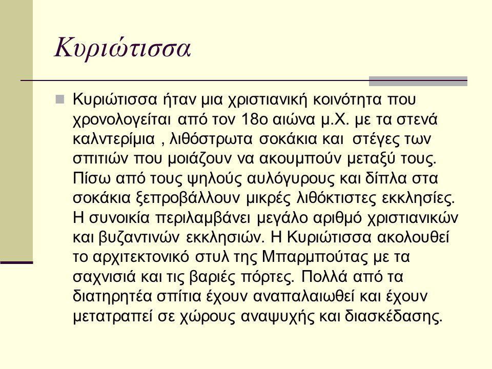 Κυριώτισσα Κυριώτισσα ήταν μια χριστιανική κοινότητα που χρονολογείται από τον 18ο αιώνα μ.Χ. με τα στενά καλντερίμια, λιθόστρωτα σοκάκια και στέγες τ