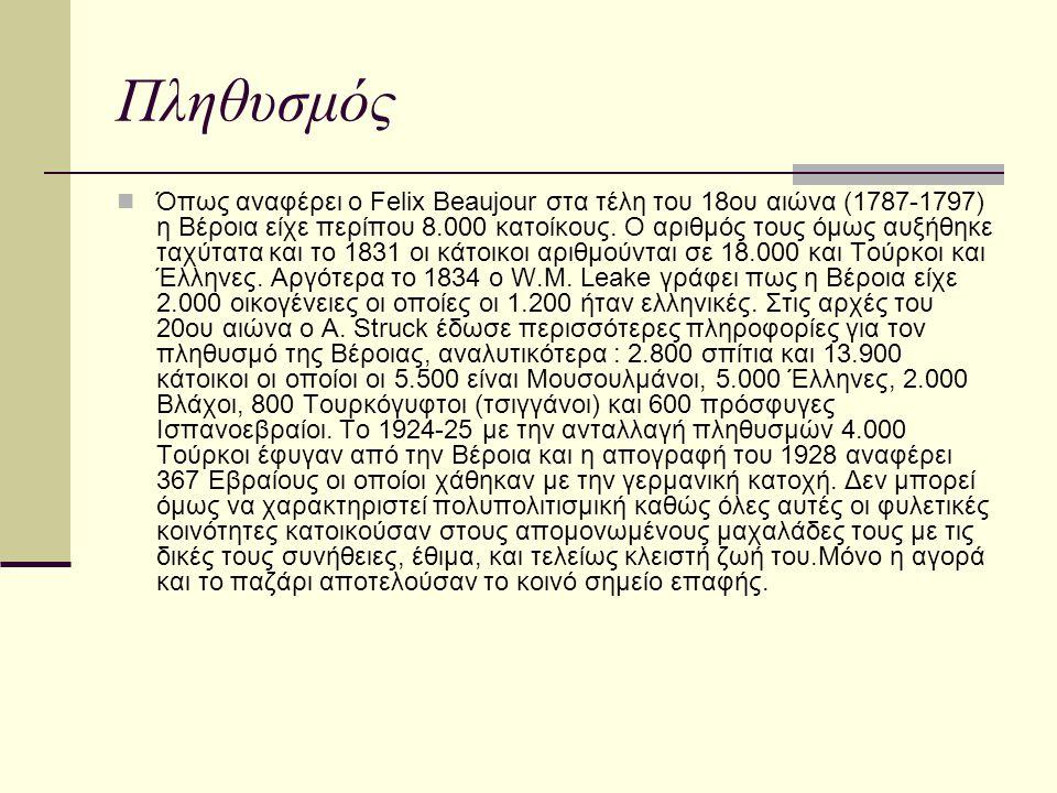 Πληθυσμός Όπως αναφέρει ο Felix Beaujour στα τέλη του 18ου αιώνα (1787-1797) η Βέροια είχε περίπου 8.000 κατοίκους. Ο αριθμός τους όμως αυξήθηκε ταχύτ