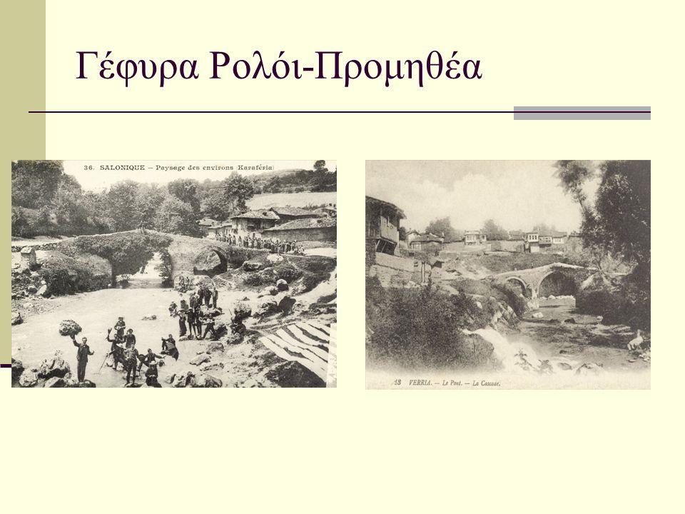Γέφυρα Ρολόι-Προμηθέα