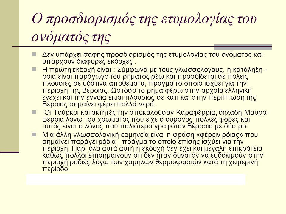 Μία ακόμα εκδοχή η οποία χρονολογείται από τα αρχαία χρόνια ήταν πως χτίστηκε από τον Μακεδόνα στρατηγό, Φέρωνα, ο οποίος έδωσε και τα όνομά του στην πόλη.