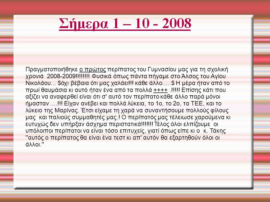 Πραγματοποιήθηκε ο πρώτος περίπατος του Γυμνασίου μας για τη σχολική χρονιά 2008-2009!!!!!!!.