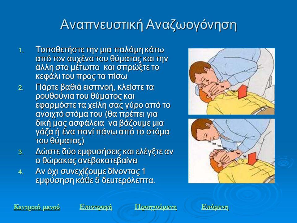 Αναπνευστική Αναζωογόνηση 1. Τοποθετήστε την μια παλάμη κάτω από τον αυχένα του θύματος και την άλλη στο μέτωπο και σπρώξτε το κεφάλι του προς τα πίσω