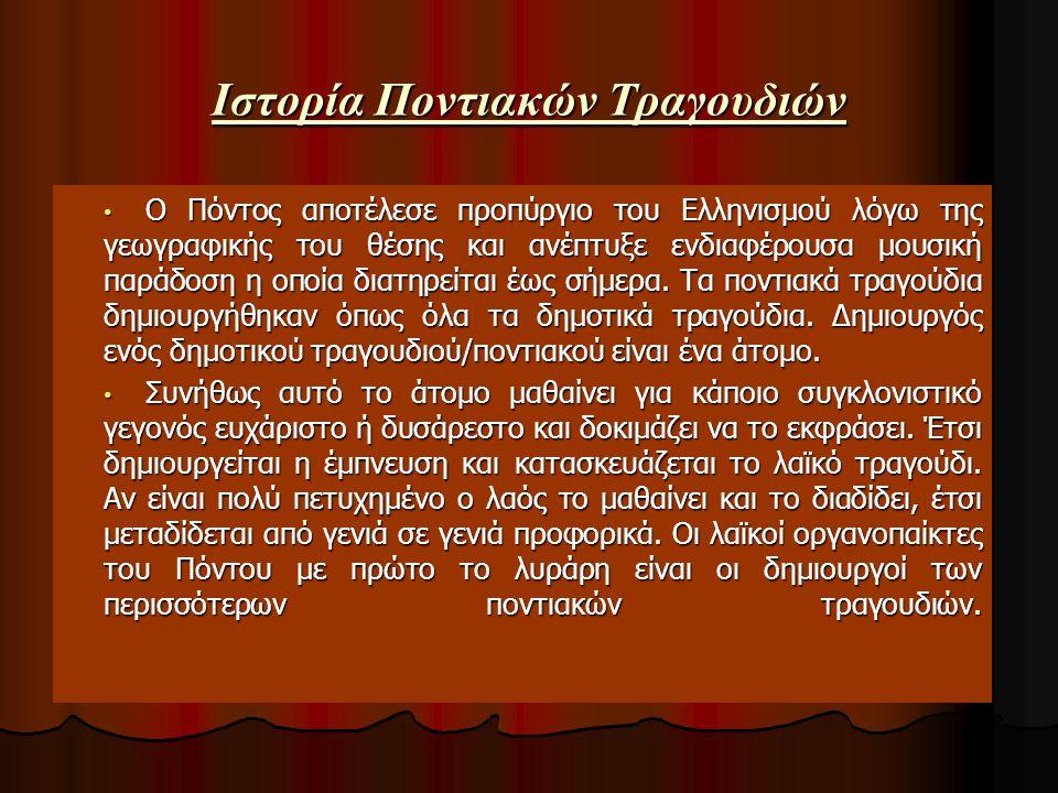 ΠΟΝΤΟΣ Θεοχαροπούλου Θεοδώρα Καμενίδου Χαρά Μπαζούκη Ντίνα