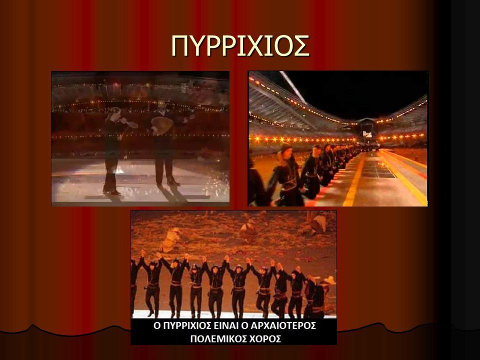 Ποντιακοί Χοροί Αρματσούκ ή Ελματσούκ (περιοχών Καυκάσου και Σεβάστειας) Αρματσούκ ή Ελματσούκ (περιοχών Καυκάσου και Σεβάστειας) Σαρί Γουζ(Ίμερα) Σαρ