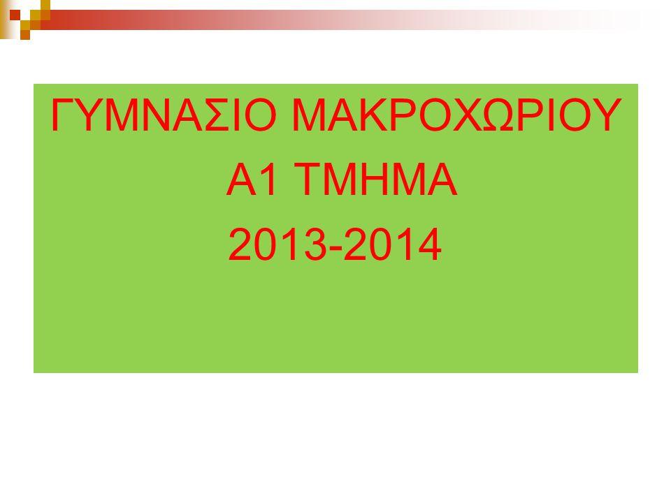 ΓΥΜΝΑΣΙΟ ΜΑΚΡΟΧΩΡΙΟΥ Α1 ΤΜΗΜΑ 2013-2014