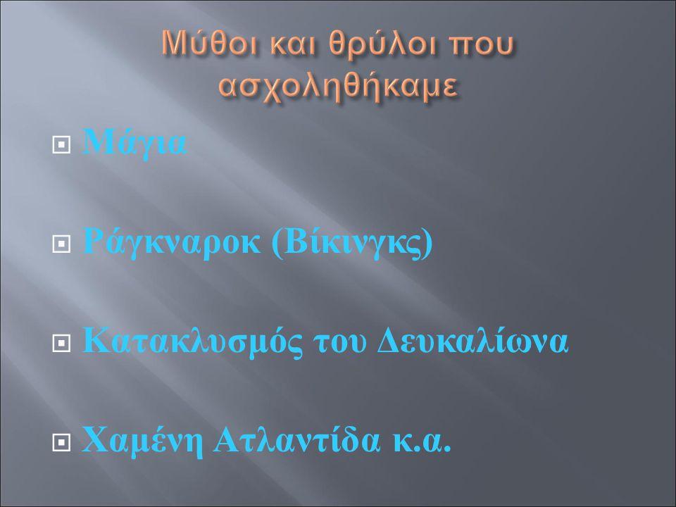  Μάγια  Ράγκναροκ (Βίκινγκς)  Κατακλυσμός του Δευκαλίωνα  Χαμένη Ατλαντίδα κ.α.