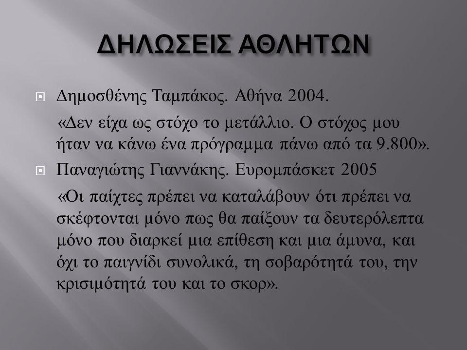  ∆ η µ οσθένης Τα µ πάκος. Αθήνα 2004. «∆ εν είχα ως στόχο το µ ετάλλιο. Ο στόχος µ ου ήταν να κάνω ένα πρόγρα µµ α πάνω από τα 9.800».  Παναγιώτης