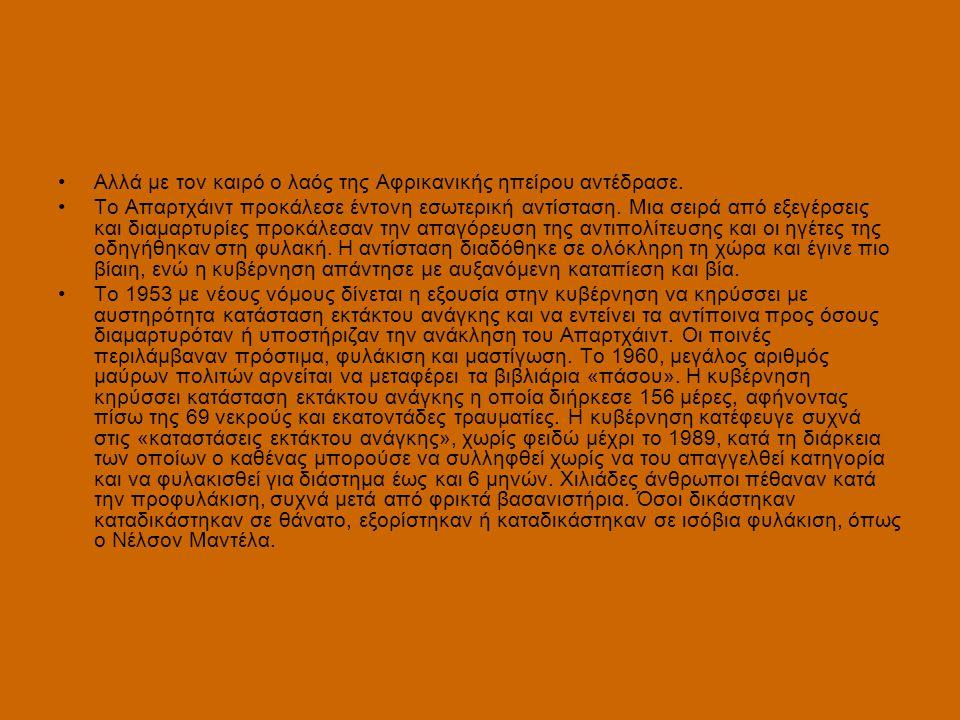 Η λήξη του Οι μεταρρυθμίσεις του Απαρτχάιντ που έγιναν το 1980 δεν ικανοποίησαν την διογκούμενη αγανάκτηση και αντίδραση και το 1990 ο πρόεδρος Frederik Willem de Klerk ξεκίνησε τις διαπραγματεύσεις για τον τερματισμό του ρατσιστικού νόμου, με αποκορύφωμα τις πολυ-φυλετικές δημοκρατικές εκλογές του 1994, τις οποίες κέρδισε το κόμμα του Νέλσον Μαντέλα, Αφρικανικό Εθνικό Κογκρέσο.