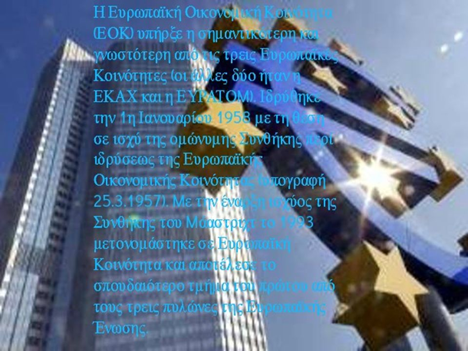  πρώτες προσπάθειες ευρωπαϊκής ενοποίησης είχαν την οικονομική υποστήριξη των Η.Π.Α.