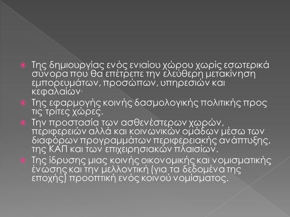  Οι μαθήτριες που επιμελήθηκαν την εργασία  Ιακωβίδου Έλενα  Κωστοπούλου Ελισάνθη