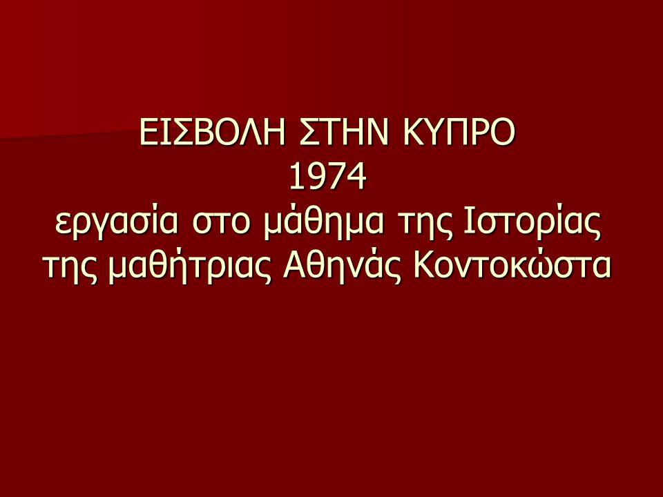 ΕΙΣΒΟΛΗ ΣΤΗΝ ΚΥΠΡΟ 1974 εργασία στο μάθημα της Ιστορίας της μαθήτριας Αθηνάς Κοντοκώστα
