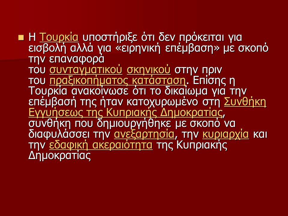 Η Τουρκία υποστήριξε ότι δεν πρόκειται για εισβολή αλλά για «ειρηνική επέμβαση» με σκοπό την επαναφορά του συνταγματικού σκηνικού στην πριν του πραξικοπήματος κατάσταση.