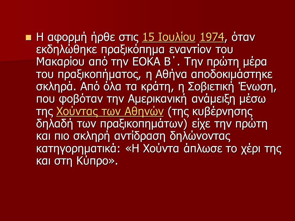 Η αφορμή ήρθε στις 15 Ιουλίου 1974, όταν εκδηλώθηκε πραξικόπημα εναντίον του Μακαρίου από την ΕΟΚΑ Β΄.