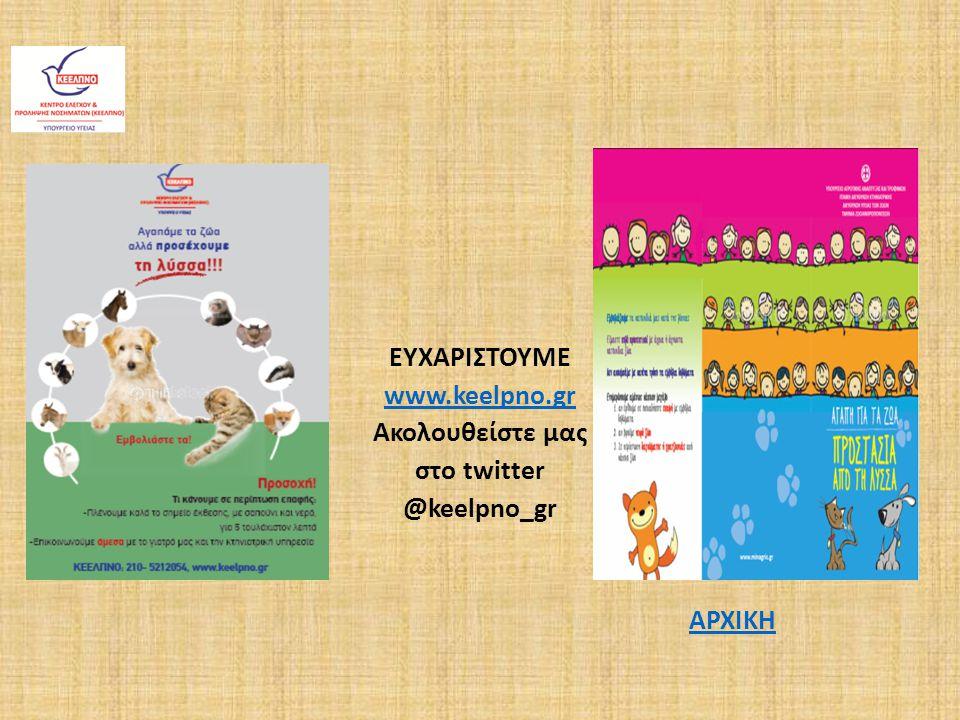 ΕΥΧΑΡΙΣΤΟΥΜΕ www.keelpno.gr Ακολουθείστε μας στο twitter @keelpno_gr ΑΡΧΙΚΗ
