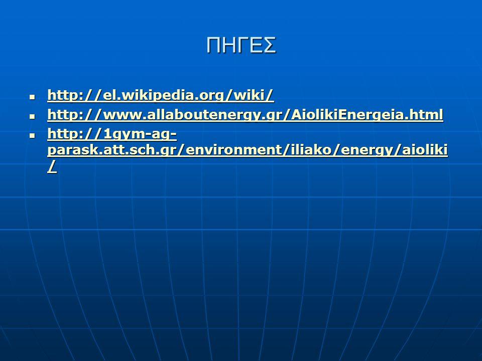 ΠΗΓΕΣ http://el.wikipedia.org/wiki/ http://el.wikipedia.org/wiki/ http://el.wikipedia.org/wiki/ http://www.allaboutenergy.gr/AiolikiEnergeia.html http