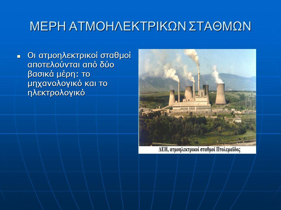 ΜΕΡΗ ΑΤΜΟΗΛΕΚΤΡΙΚΩΝ ΣΤΑΘΜΩΝ Οι ατμοηλεκτρικοί σταθμοί αποτελούνται από δύο βασικά μέρη: το μηχανολογικό και το ηλεκτρολογικό Οι ατμοηλεκτρικοί σταθμοί