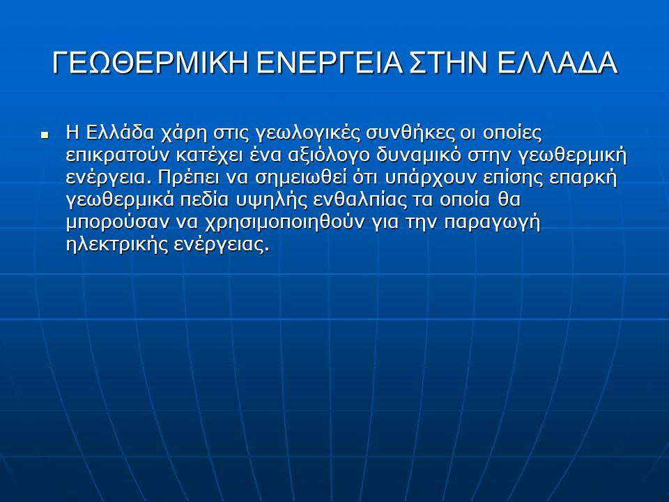 ΓΕΩΘΕΡΜΙΚΗ ΕΝΕΡΓΕΙΑ ΣΤΗΝ ΕΛΛΑΔΑ Η Ελλάδα χάρη στις γεωλογικές συνθήκες οι οποίες επικρατούν κατέχει ένα αξιόλογο δυναμικό στην γεωθερμική ενέργεια. Πρ