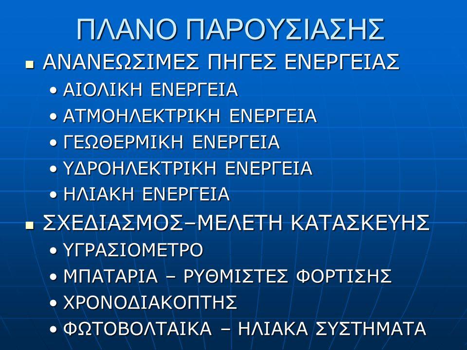 ΓΕΩΘΕΡΜΙΚΗ ΕΝΕΡΓΕΙΑ ΣΤΗΝ ΕΛΛΑΔΑ Η Ελλάδα χάρη στις γεωλογικές συνθήκες οι οποίες επικρατούν κατέχει ένα αξιόλογο δυναμικό στην γεωθερμική ενέργεια.