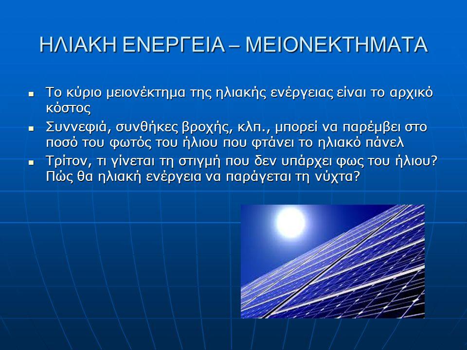 ΗΛΙΑΚΗ ΕΝΕΡΓΕΙΑ – ΜΕΙΟΝΕΚΤΗΜΑΤΑ Το κύριο μειονέκτημα της ηλιακής ενέργειας είναι το αρχικό κόστος Το κύριο μειονέκτημα της ηλιακής ενέργειας είναι το