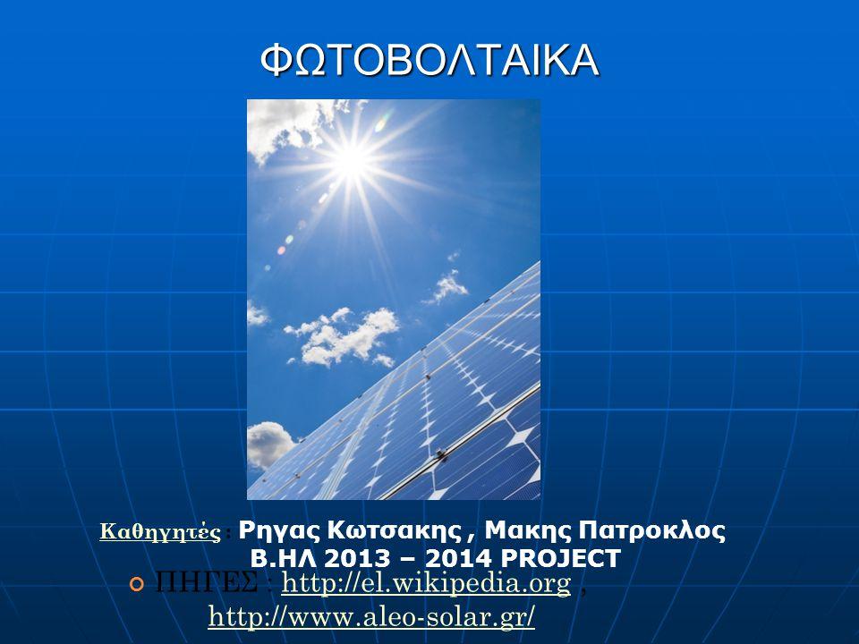 ΦΩΤΟΒΟΛΤΑΙΚΑ ΠΗΓΕΣ : http://el.wikipedia.org, http://www.aleo-solar.gr/http://el.wikipedia.org http://www.aleo-solar.gr/ ΚαθηγητέςΚαθηγητές : Ρηγας Κω