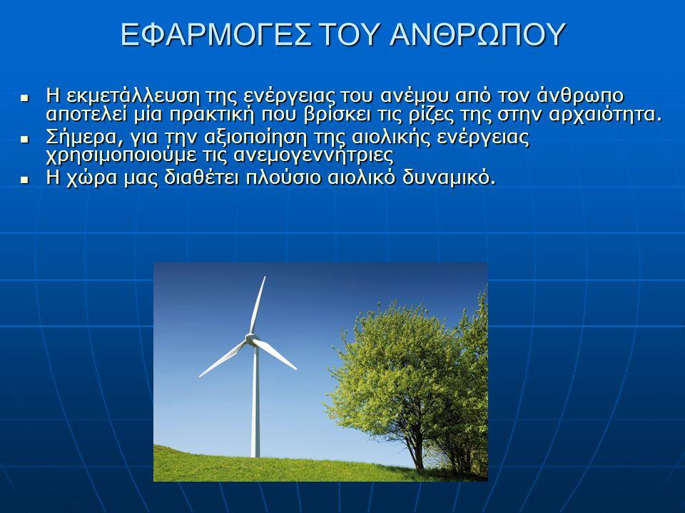 ΑΡΧΗ ΛΕΙΤΟΥΡΓΙΑΣ ΤΩΝ ΑΝΕΜΟΓΕΝΝΗΤΡΙΩΝ Η αιολική ενέργεια είναι η ενέργεια που υπάρχει στην κίνηση του αέρα.