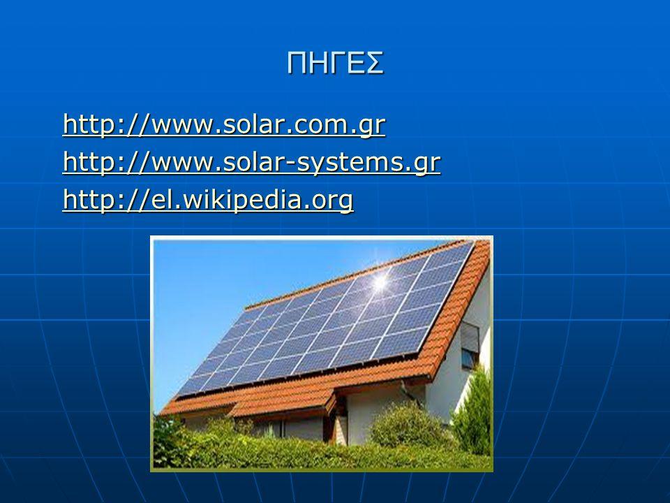 ΠΗΓΕΣ http://www.solar.com.gr http://www.solar-systems.gr http://el.wikipedia.org