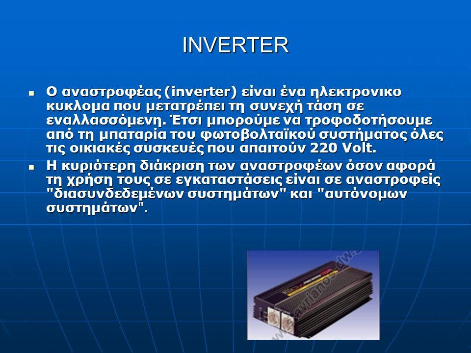 INVERTER Ο αναστροφέας (inverter) είναι ένα ηλεκτρονικο κυκλομα που μετατρέπει τη συνεχή τάση σε εναλλασσόμενη. Έτσι μπορούμε να τροφοδοτήσουμε από τη