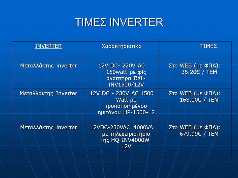 ΤΙΜΕΣ INVERTER INVERTERΧαρακτηριστικά ΤΙΜΕΣ ΤΙΜΕΣ Μεταλλάκτης inverter 12V DC- 220V AC 150watt με φίς αναπτήρα BXL- INV150U/12V Στο WEB (με ΦΠΑ): 35.2
