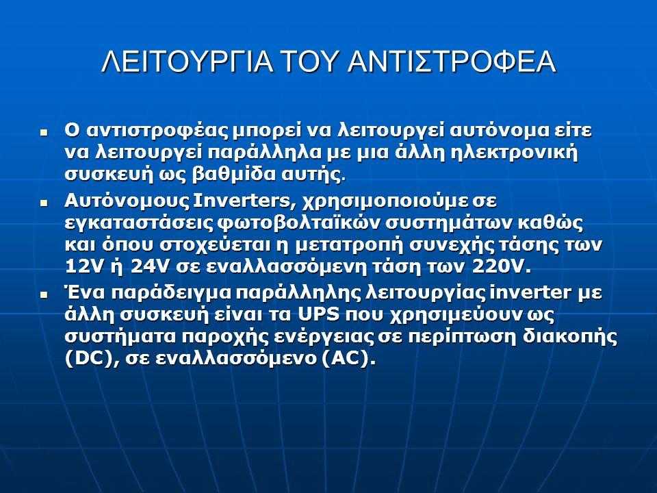 ΛΕΙΤΟΥΡΓΙΑ ΤΟΥ ΑΝΤΙΣΤΡΟΦΕΑ Ο αντιστροφέας μπορεί να λειτουργεί αυτόνομα είτε να λειτουργεί παράλληλα με μια άλλη ηλεκτρονική συσκευή ως βαθμίδα αυτής.