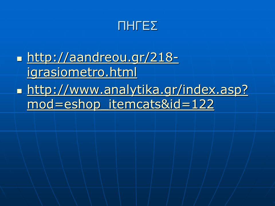 ΠΗΓΕΣ http://aandreou.gr/218- igrasiometro.html http://aandreou.gr/218- igrasiometro.html http://aandreou.gr/218- igrasiometro.html http://aandreou.gr