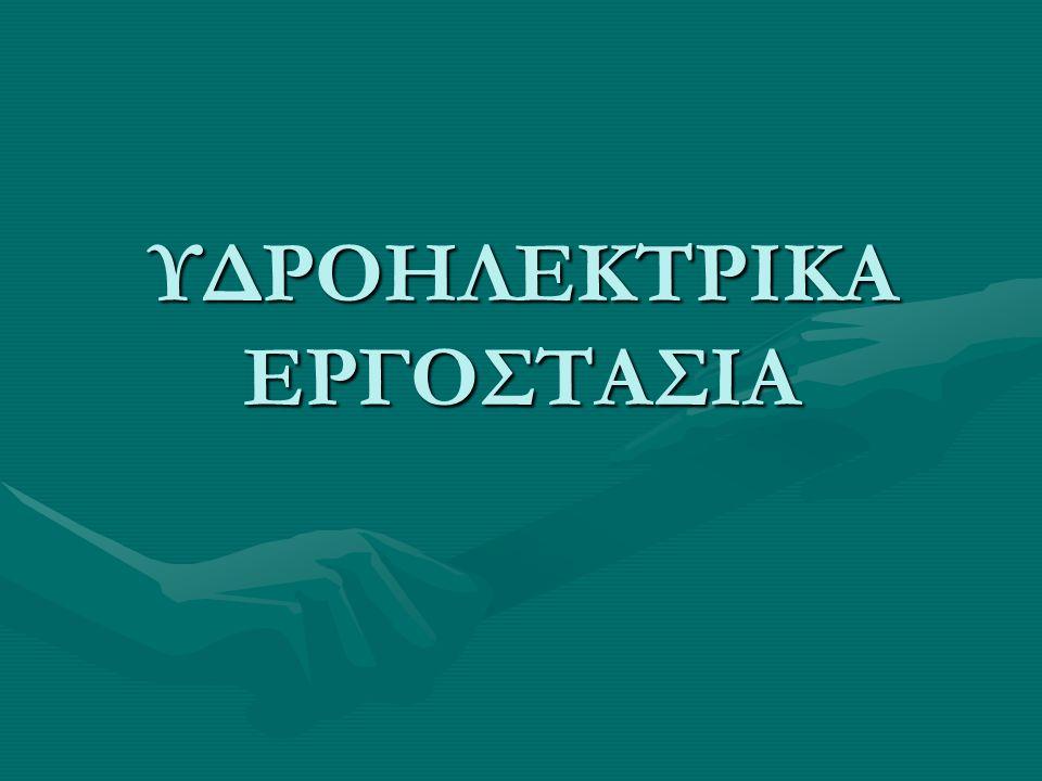 ΥΔΡΟΗΛΕΚΤΡΙΚΑ ΕΡΓΟΣΤΑΣΙΑ