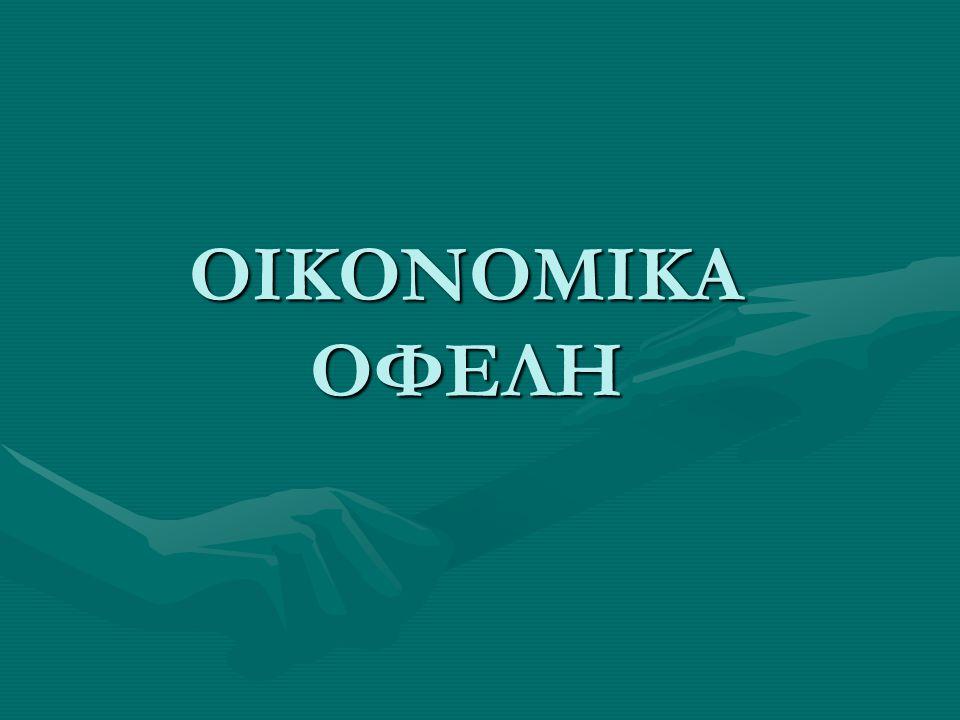 OIKONOMIKA ΟΦΕΛΗ
