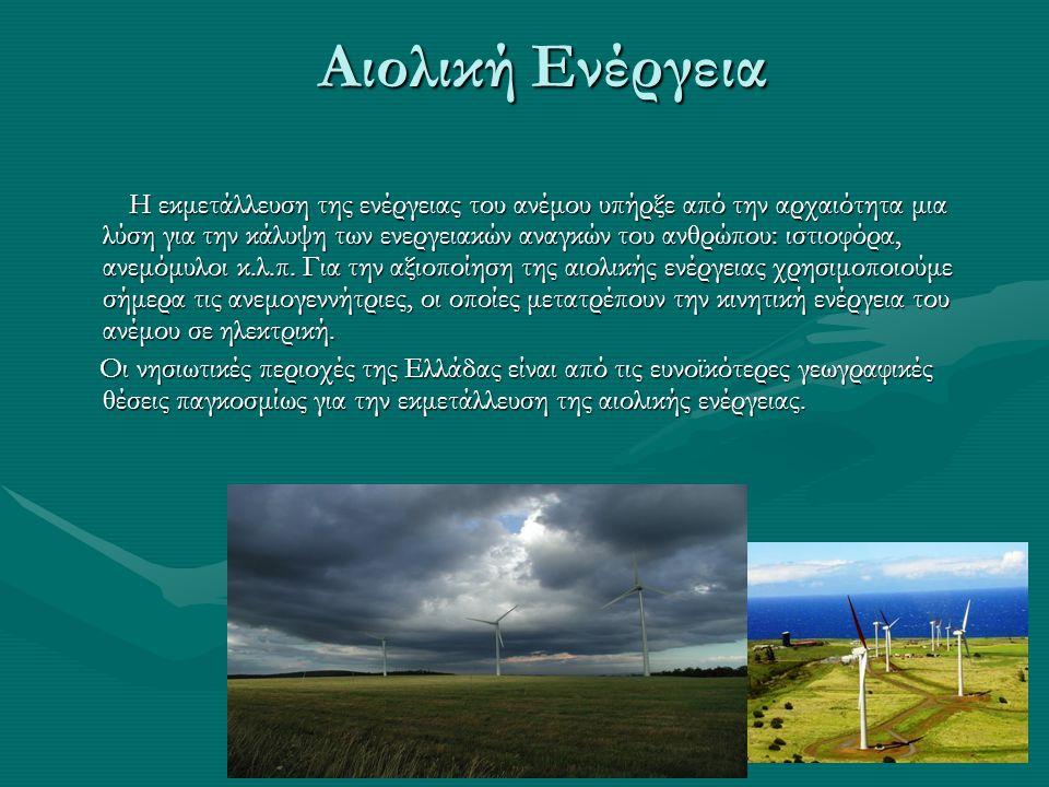Αιολική Ενέργεια Η εκμετάλλευση της ενέργειας του ανέμου υπήρξε από την αρχαιότητα μια λύση για την κάλυψη των ενεργειακών αναγκών του ανθρώπου: ιστιο
