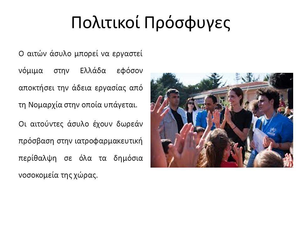Πολιτικοί Πρόσφυγες Ο αιτών άσυλο μπορεί να εργαστεί νόμιμα στην Ελλάδα εφόσον αποκτήσει την άδεια εργασίας από τη Νομαρχία στην οποία υπάγεται. Οι αι