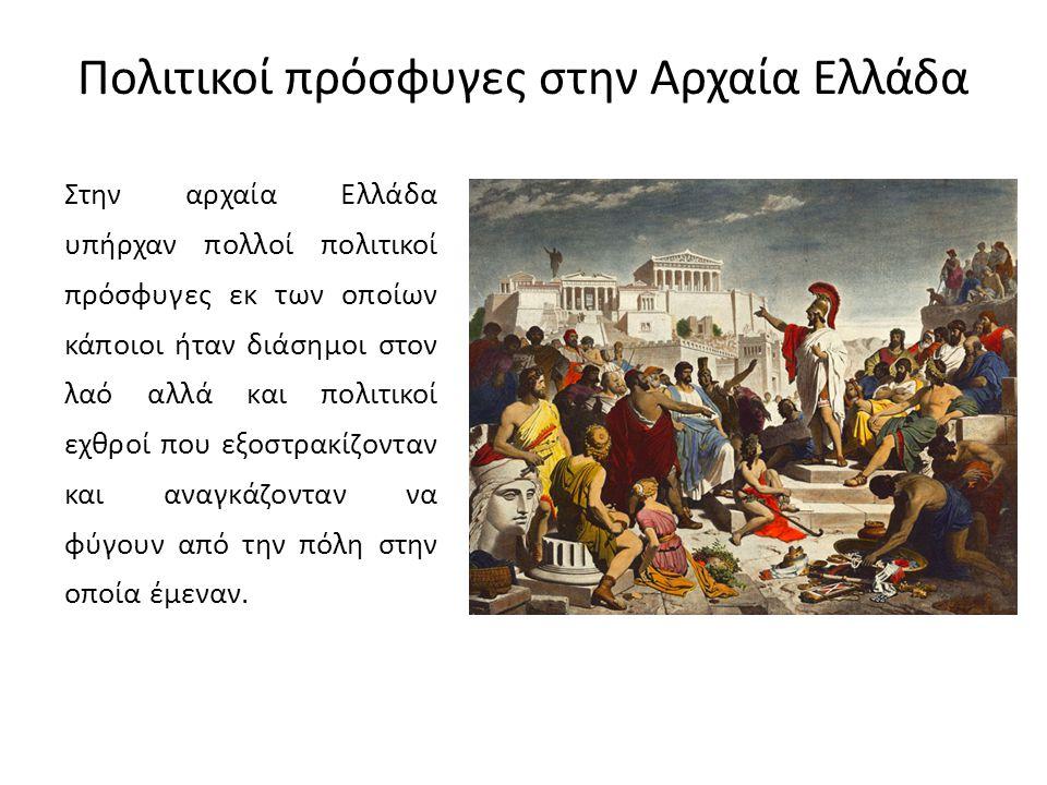 Πολιτικοί πρόσφυγες στην Αρχαία Ελλάδα Στην αρχαία Ελλάδα υπήρχαν πολλοί πολιτικοί πρόσφυγες εκ των οποίων κάποιοι ήταν διάσημοι στον λαό αλλά και πολ