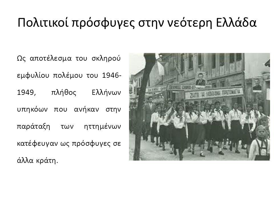 Πολιτικοί πρόσφυγες στην νεότερη Ελλάδα Ως αποτέλεσμα του σκληρού εμφυλίου πολέμου του 1946- 1949, πλήθος Ελλήνων υπηκόων που ανήκαν στην παράταξη των