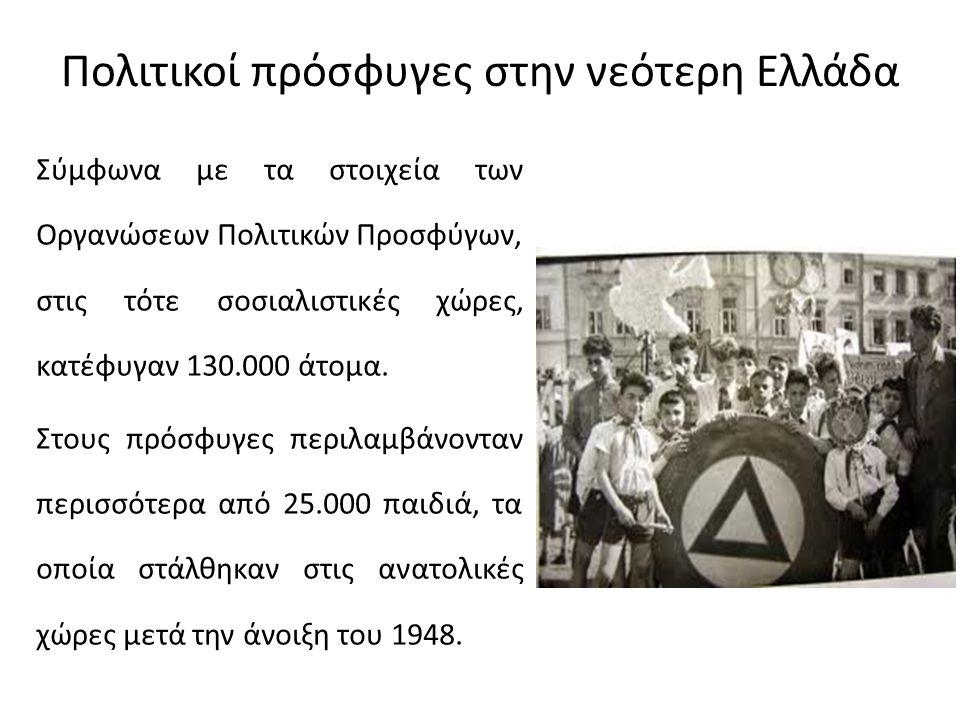 Πολιτικοί πρόσφυγες στην νεότερη Ελλάδα Σύμφωνα με τα στοιχεία των Οργανώσεων Πολιτικών Προσφύγων, στις τότε σοσιαλιστικές χώρες, κατέφυγαν 130.000 άτ