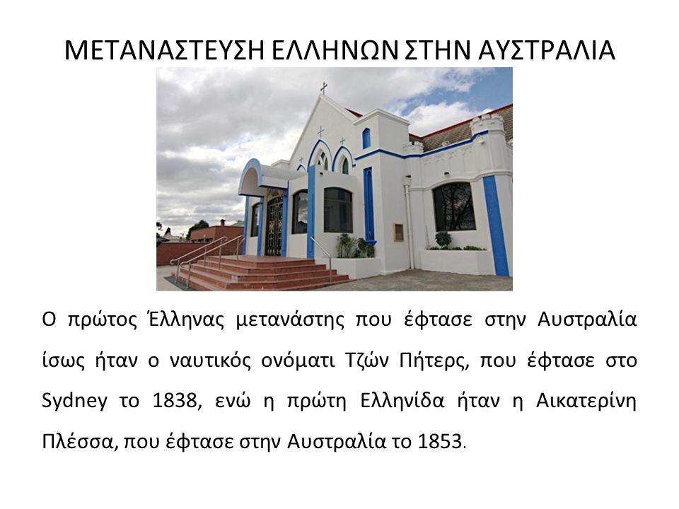 ΜΕΤΑΝΑΣΤΕΥΣΗ ΕΛΛΗΝΩΝ ΣΤΗΝ ΑΥΣΤΡΑΛΙΑ Ο πρώτος Έλληνας μετανάστης που έφτασε στην Αυστραλία ίσως ήταν ο ναυτικός ονόματι Τζών Πήτερς, που έφτασε στο Syd