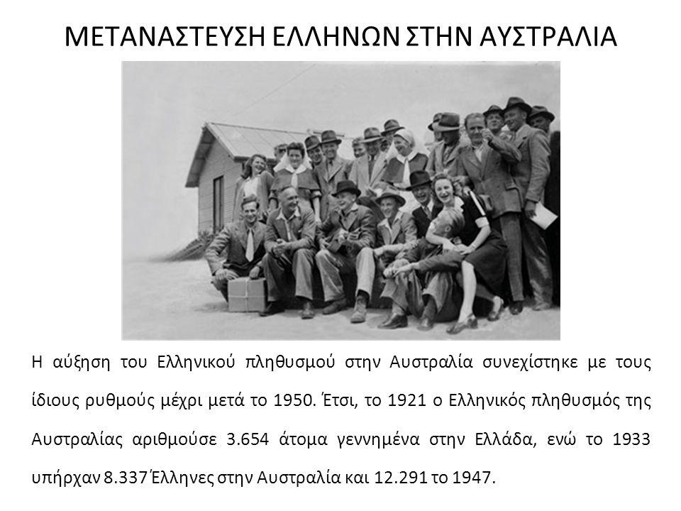 ΜΕΤΑΝΑΣΤΕΥΣΗ ΕΛΛΗΝΩΝ ΣΤΗΝ ΑΥΣΤΡΑΛΙΑ Η αύξηση του Ελληνικού πληθυσμού στην Αυστραλία συνεχίστηκε με τους ίδιους ρυθμούς μέχρι μετά το 1950. Έτσι, το 19