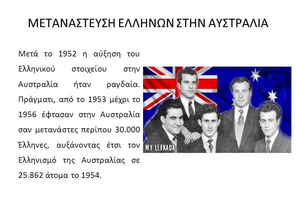 ΜΕΤΑΝΑΣΤΕΥΣΗ ΕΛΛΗΝΩΝ ΣΤΗΝ ΑΥΣΤΡΑΛΙΑ Μετά το 1952 η αύξηση του Ελληνικού στοιχείου στην Αυστραλία ήταν ραγδαία. Πράγματι, από το 1953 μέχρι το 1956 έφτ