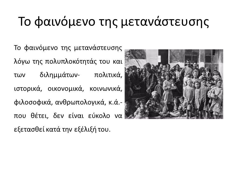 Εσωτερική μετανάστευση στην Ελλάδα Μελέτες δείχνουν επίσης (στοιχεία 1979 και 1981 ) ότι η μετανάστευση στις αστικές περιοχές επηρεάζεται κυρίως από την απασχόληση στις υπηρεσίες τουρισμού ψυχαγωγίας ενώ στις αγροτικές περιοχές από το δείκτη του επιπέδου διαβίωσης.