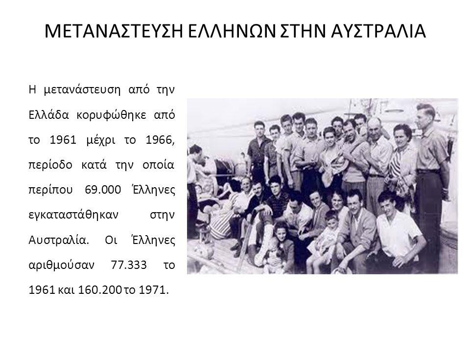 ΜΕΤΑΝΑΣΤΕΥΣΗ ΕΛΛΗΝΩΝ ΣΤΗΝ ΑΥΣΤΡΑΛΙΑ Η μετανάστευση από την Ελλάδα κορυφώθηκε από το 1961 μέχρι το 1966, περίοδο κατά την οποία περίπου 69.000 Έλληνες