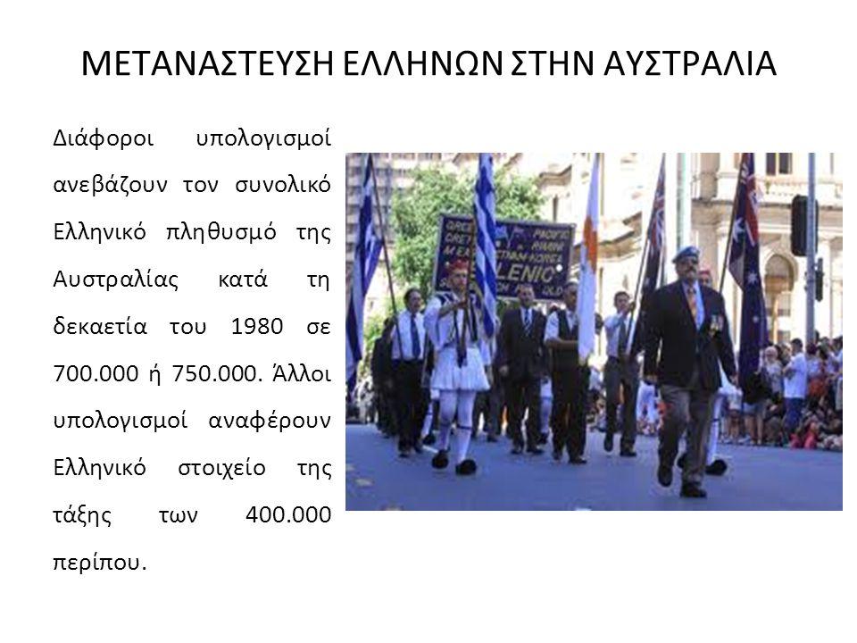 ΜΕΤΑΝΑΣΤΕΥΣΗ ΕΛΛΗΝΩΝ ΣΤΗΝ ΑΥΣΤΡΑΛΙΑ Διάφοροι υπολογισμοί ανεβάζουν τον συνολικό Ελληνικό πληθυσμό της Αυστραλίας κατά τη δεκαετία του 1980 σε 700.000