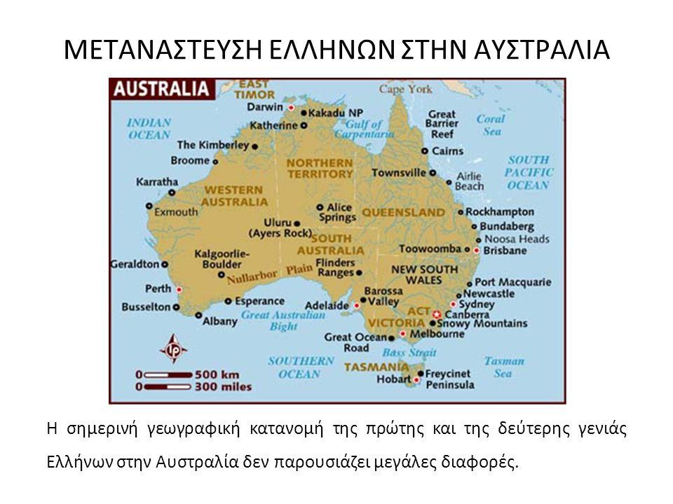 ΜΕΤΑΝΑΣΤΕΥΣΗ ΕΛΛΗΝΩΝ ΣΤΗΝ ΑΥΣΤΡΑΛΙΑ Η σημερινή γεωγραφική κατανομή της πρώτης και της δεύτερης γενιάς Ελλήνων στην Αυστραλία δεν παρουσιάζει μεγάλες δ