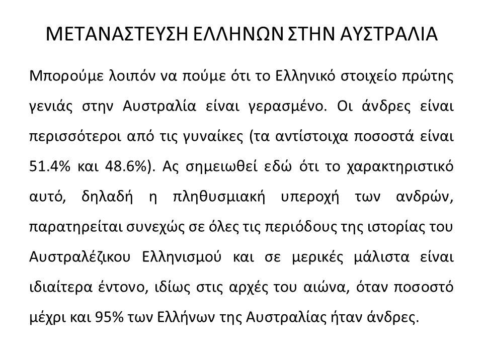 ΜΕΤΑΝΑΣΤΕΥΣΗ ΕΛΛΗΝΩΝ ΣΤΗΝ ΑΥΣΤΡΑΛΙΑ Μπορούμε λοιπόν να πούμε ότι το Ελληνικό στοιχείο πρώτης γενιάς στην Αυστραλία είναι γερασμένο. Οι άνδρες είναι πε