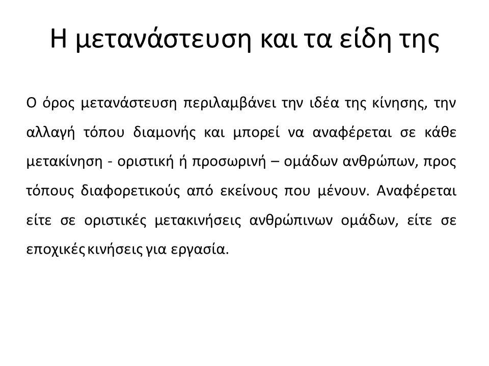 Εσωτερική μετανάστευση στην Ελλάδα 1940-1950 Η εμπόλεμη δεκαετία Μία περίοδος που δεν έχει μελετηθεί ιδιαίτερα ως προς τις μετακινήσεις των πληθυσμών που, κάτω από το βάρος των ειδικών συνθηκών της εμπόλεμης περιόδου άλλοτε είναι βίαιες, άλλοτε εκούσιες, άλλοτε υποτάσσονται σε στρατιωτικές επιχειρήσεις (π.χ.